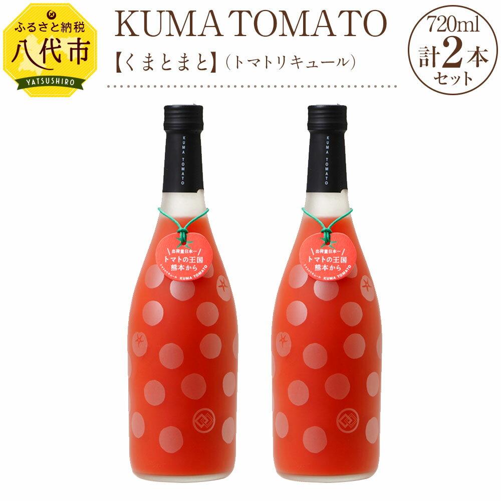 【ふるさと納税】KUMA TOMATO(くまとまと) トマトリキュール 2本セット お酒 焼酎 リキュール トマト 720ml×2本 熊本県産 国産 送料無料