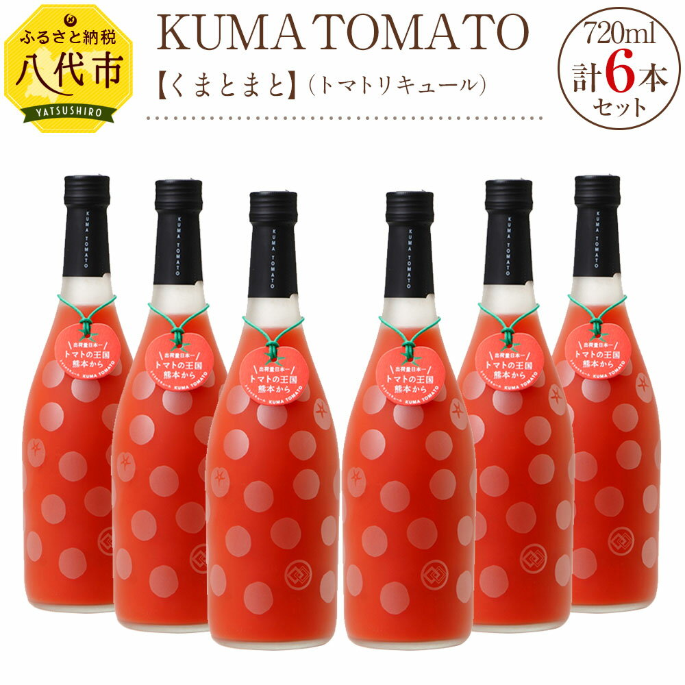 【ふるさと納税】KUMA TOMATO(くまとまと) トマトリキュール 6本セット お酒 焼酎 リキュール トマト 720ml×6本 熊本県産 国産 送料無料