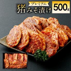 【ふるさと納税】プレミアム みそ猪 500g みそ漬け ジビエ イノシシ 猪肉 味付き 味噌 お肉 冷凍 精肉 食品 食べ比べ 八代市産 熊本県 九州 送料無料