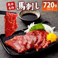 【ふるさと納税】熊本名物馬刺し720gブロック馬肉お肉刺し身おつまみ真空パック冷凍送料無料