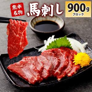 【ふるさと納税】熊本 名物 馬刺し 900g ブロック 馬肉 お肉 刺し身 おつまみ 真空パック 冷凍 送料無料