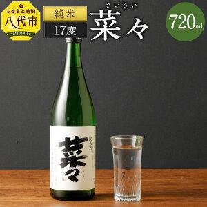 【ふるさと納税】純米 菜々 さいさい 720ml 17度 1本 瓶 米焼酎 米麹 焼酎 お酒 酒 熊本県 九州産 国産 送料無料