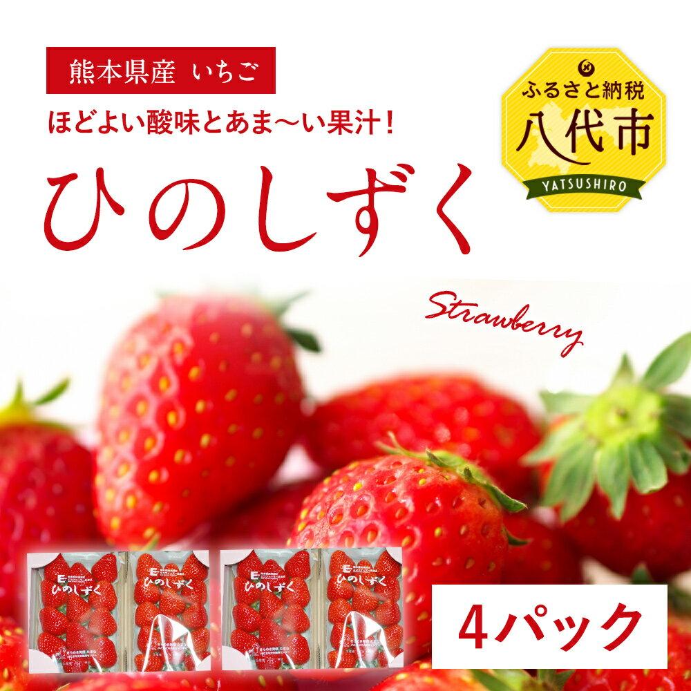 【ふるさと納税】いちご 4パック ひのしずく 熊本県 八代市産 イチゴ 苺 フルーツ ギフト 贈り物 国産