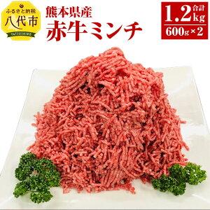 【ふるさと納税】贅沢! 熊本県産 赤牛 100% ミンチ 合計1.2kg 600g×2パック あか牛 冷凍 牛肉 国産牛 お肉 ひき肉 挽き肉 送料無料