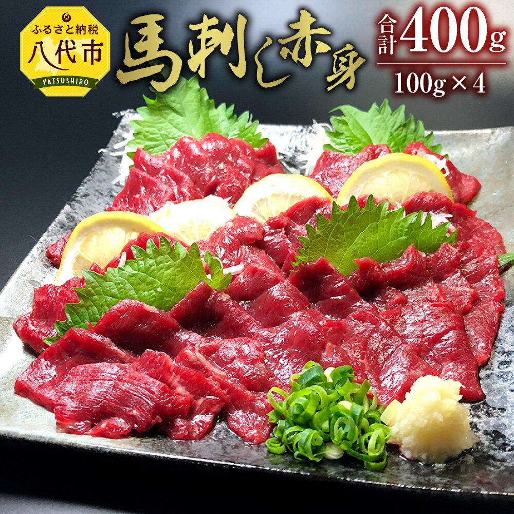 【ふるさと納税】馬刺し赤身 100g×4 合計400g 馬肉 真空パック 冷凍 国産 九州産 熊本 お肉 送料無料