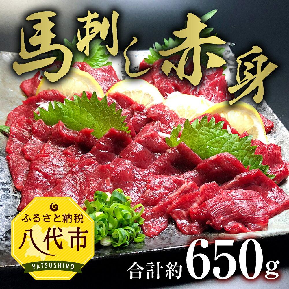 【ふるさと納税】馬刺し赤身 約650g 馬肉 真空パック 冷凍 送料無料