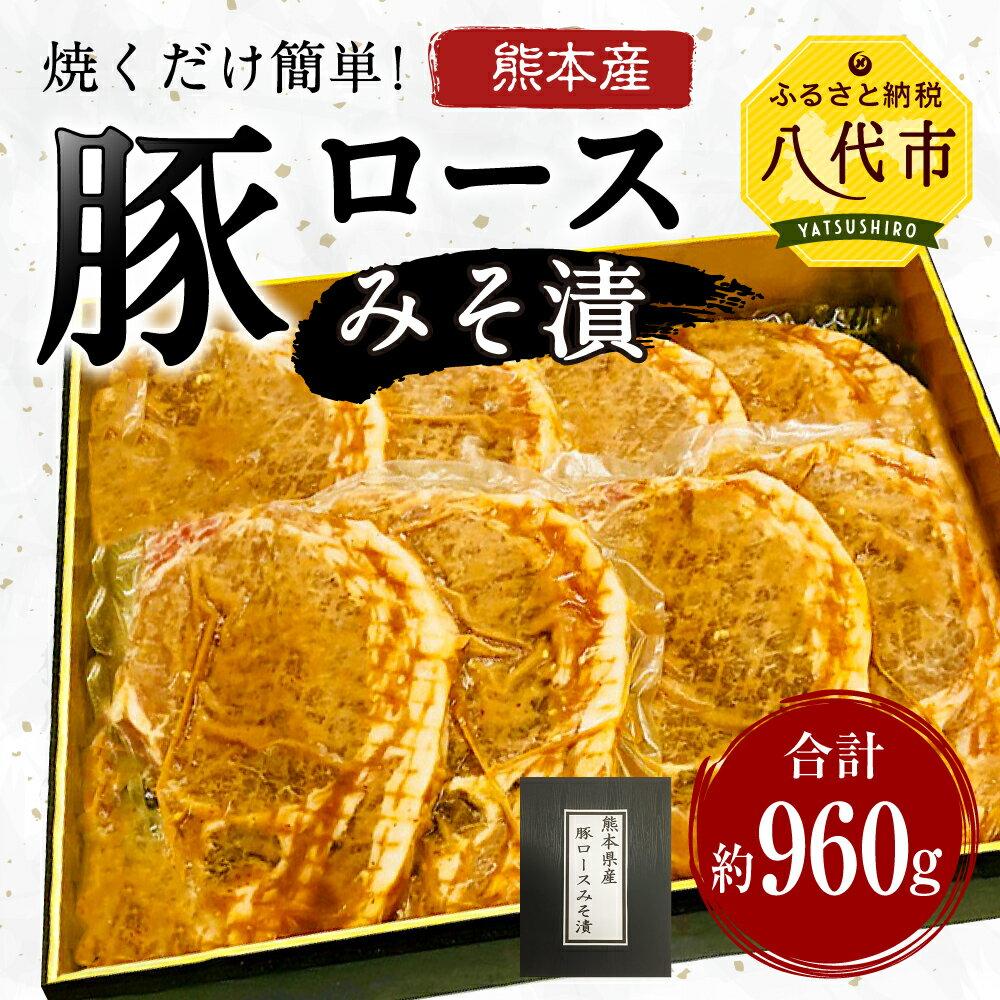 【ふるさと納税】豚ロースみそ漬 合計約960g (約120g×8) 冷凍 味噌 漬け 豚肉 国産 九州産 熊本県産 送料無料