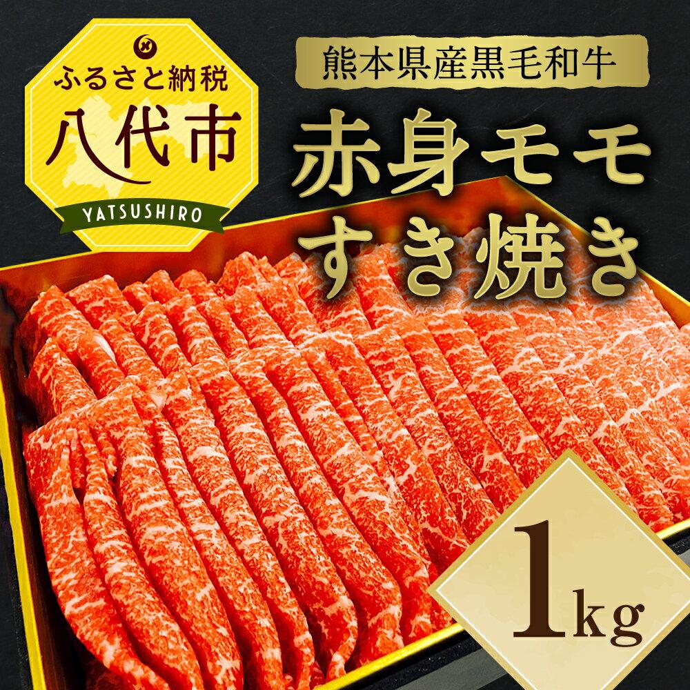 【ふるさと納税】黒毛和牛 赤身モモすき焼き 1kg 1000g 牛肉 鍋 ギフト 国産 熊本県産 冷凍 送料無料