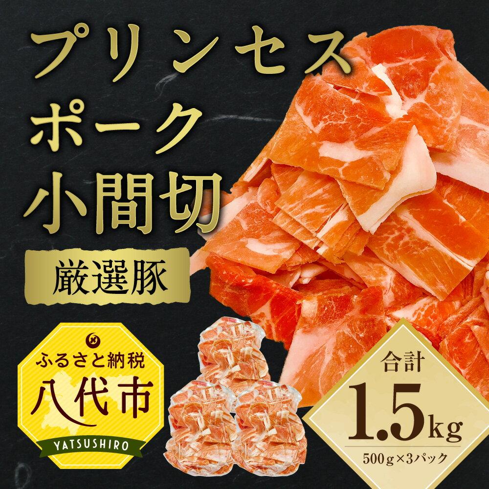 【ふるさと納税】プリンセスポーク 小間切 1.5kg 1500g 厳選 豚肉 細切れ 小間切れ ギフト 焼肉 国産 九州産 冷凍 送料無料