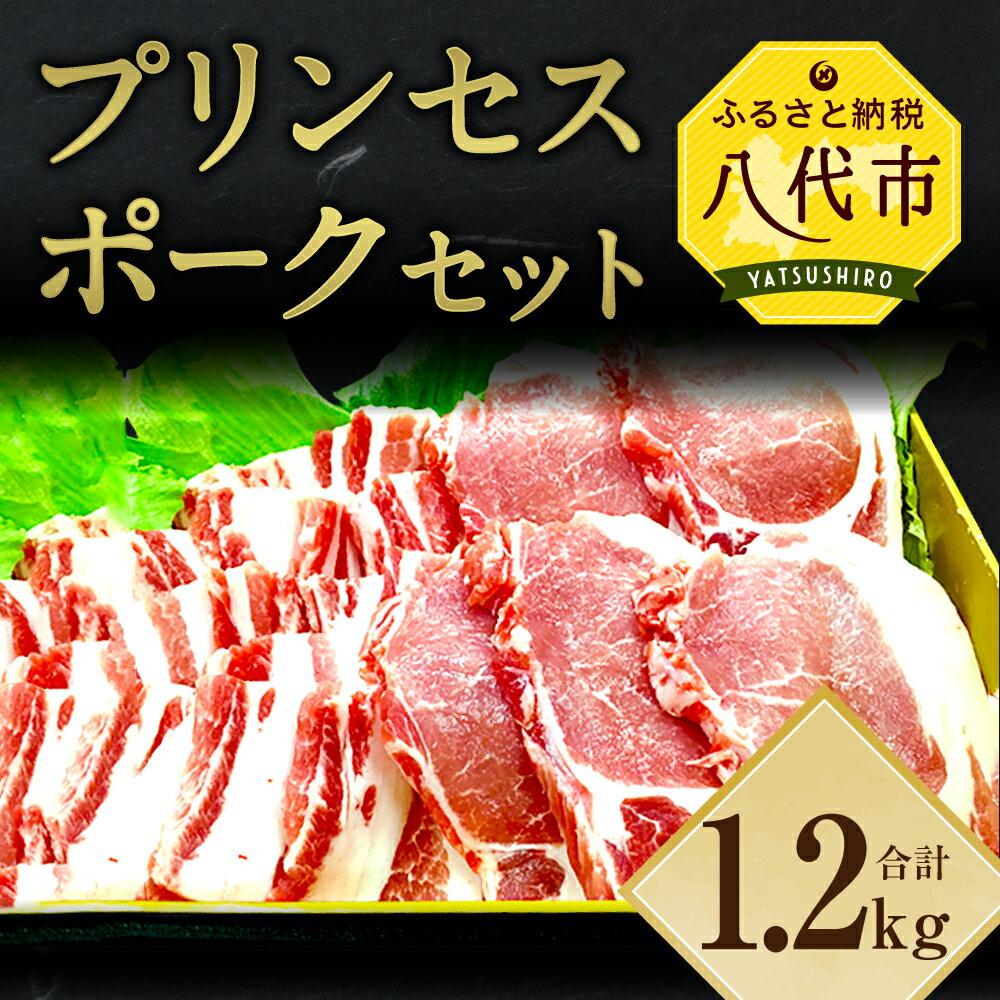 【ふるさと納税】プリンセスポークセット 合計1.2kg 1200g 豚肉 ギフト 冷凍 九州産 熊本産 焼肉 送料無料