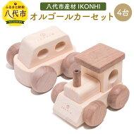 【ふるさと納税】八代市産材IKONHIオルゴールカーセット4台ヒノキジブリベビーおもちゃ熊本九州送料無料