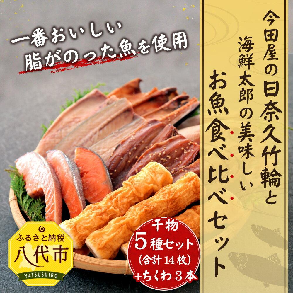 【ふるさと納税】今田屋の日奈久竹輪と海鮮太郎の美味しいお魚食べ比べセット ちくわ 干物 セット 醤油干し トロ鯖 真ほっけ 真鰯 サーモン さば いわし 鮭