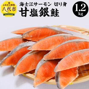 【ふるさと納税】甘塩 銀鮭 切り身 海士江サーモン 1.2kg 1200g サケ 鮭 シャケ 切身 魚介類 海鮮 冷凍 おかず 送料無料