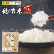 【ふるさと納税】熊本県産鶴喰米つるばみまい5kg1袋精米白米米お米くまさんの力特別栽培米九州産八代市令和2年産贈り物ギフト送料無料