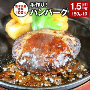 【ふるさと納税】熊本県産赤牛100% 手づくり!ハンバーグ 1.5kg 1500g(150g×10個) ハンバーグ 冷凍 牛肉 国産 レトルト セット 熊本県産 赤牛 おかず 送料無料