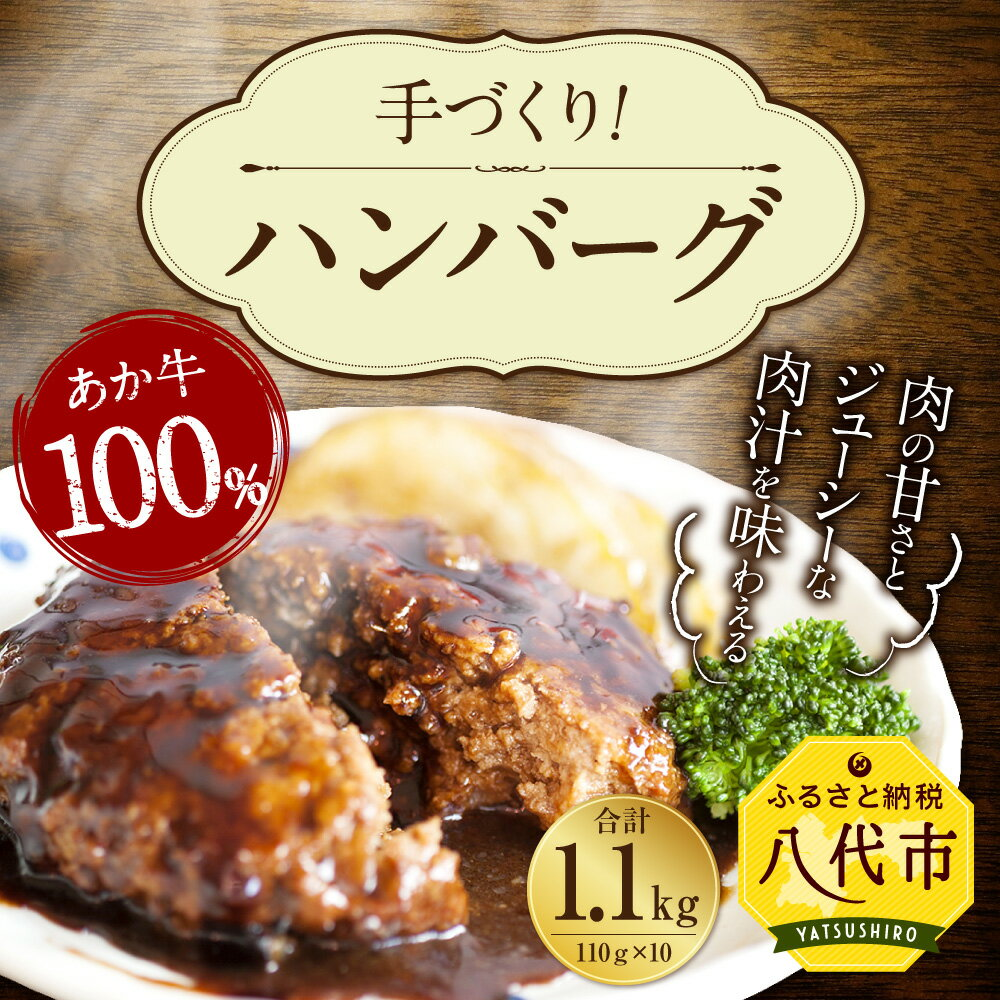 【ふるさと納税】あか牛100% 手づくり!ハンバーグ 1.1kg 1100g(110g×10) 冷凍 牛肉 国産 熊本県産 赤牛 送料無料