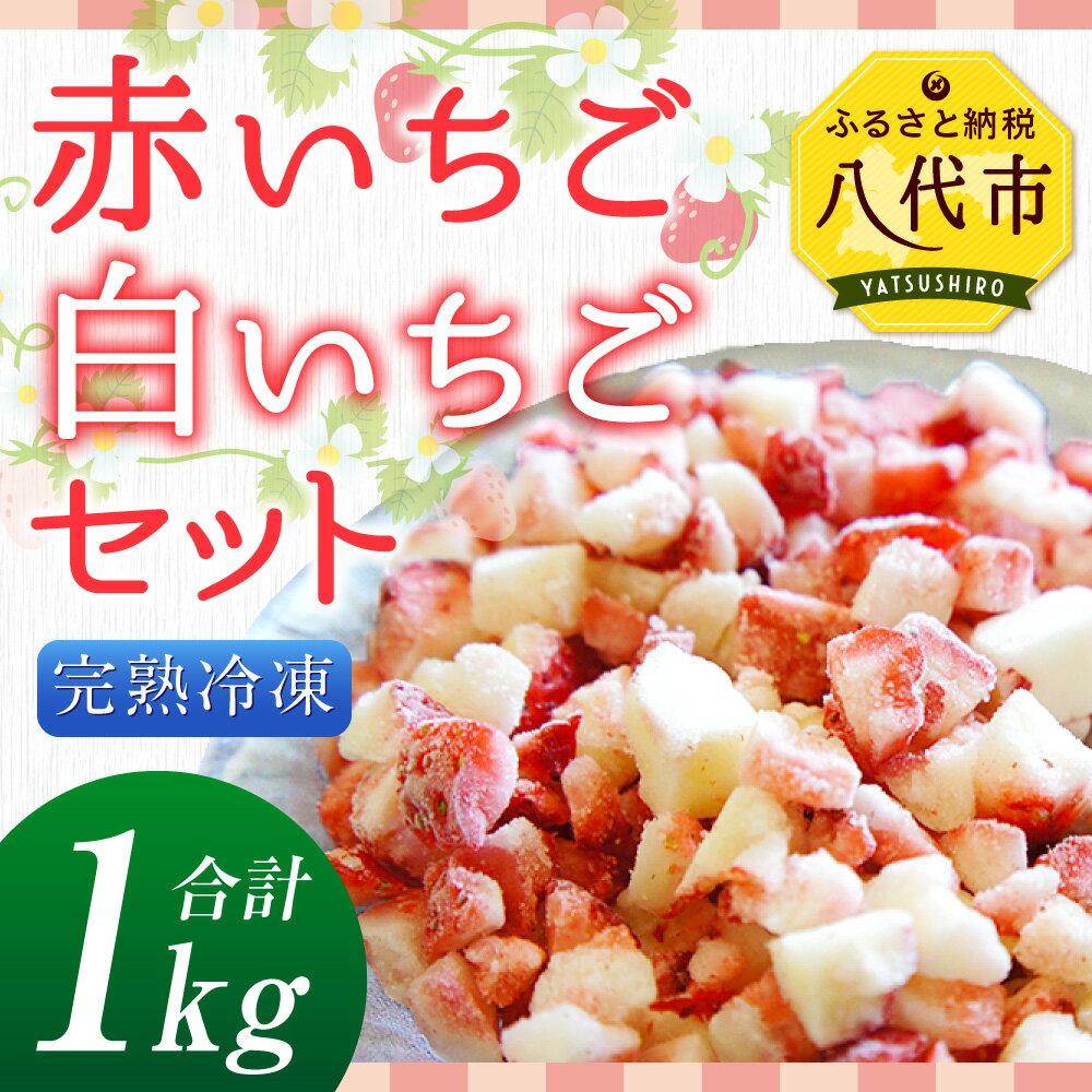 【ふるさと納税】赤いちご・白いちごセット 完熟冷凍 合計1kg 1000g カット 冷凍 苺 イチゴ 国産 送料無料