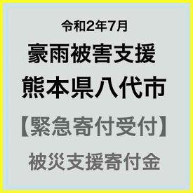 【ふるさと納税】【令和2年 九州(熊本)大雨災害支援緊急寄附受付】熊本県八代市災害応援寄附金(返礼品はありません)