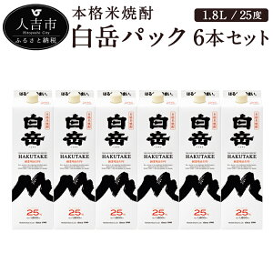 【ふるさと納税】本格米焼酎 白岳パック 1.8L×6本セット 25度 球磨焼酎 紙パック 1800ml お酒 米焼酎 国産 送料無料