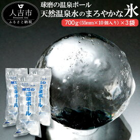 【ふるさと納税】球磨の温泉ボール 700g(55mm×10個入り)×3袋 計30個 氷 天然温泉水 魔法の氷 人吉産 国産 冷凍 送料無料