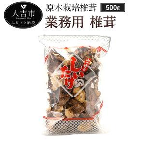 【ふるさと納税】原木栽培椎茸 業務用 椎茸 500g しいたけ きのこ 熊本県人吉産 九州 送料無料