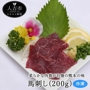 【ふるさと納税】馬刺し 赤身 約200g 馬肉 冷凍 送料無料