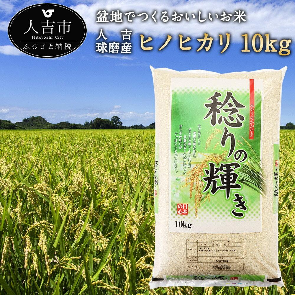 【ふるさと納税】人吉球磨産 ヒノヒカリ 10kg 米 白米 精米 国産 九州産 熊本県産 送料無料