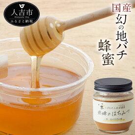 【ふるさと納税】人吉球磨産 幻の地バチの蜂蜜 200g 国産 はちみつ ハチミツ 調味料 九州 熊本 送料無料