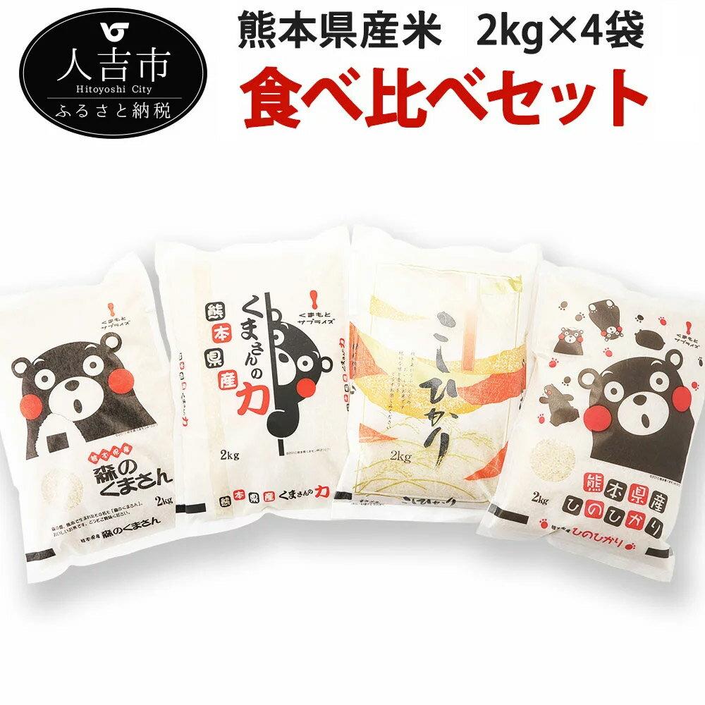 【ふるさと納税】熊本県産米食べ比べセット 各2kg×4種 4袋 食べ比べ セット 米 白米 精米 国産 九州産 熊本県産 ヒノヒカリ コシヒカリ 森のくまさん くまさんの力 送料無料