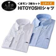 【ふるさと納税】くまモンHITOYOSHIシャツ白青ブルー2枚セット紳士用Lサイズシャツ人吉シャツボタンダウンシャツオックスフォードくまモンメンズファッション送料無料