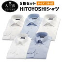 【ふるさと納税】HITOYOSHIシャツ 白 青 ブロード ツイル オックスフォード 紳士用 39-82サイズ 綿100% ホワイト ブル…