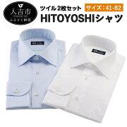 【ふるさと納税】HITOYOSHIシャツ白ツイル紳士用サイズ39-80シャツ人吉シャツ日本製長袖シャツ無地ドレスシャツメンズファッション送料無料