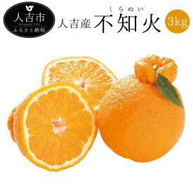 【ふるさと納税】人吉産 不知火 しらぬい 3kg (8〜10玉目安) 1箱 デコポン 柑橘類 熊本 果物 フルーツ 送料無料 【2020年1月上旬より順次発送】
