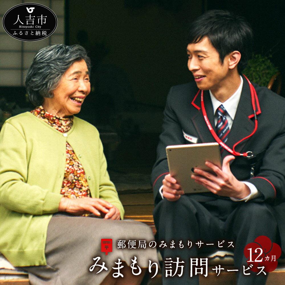 【ふるさと納税】郵便局のみまもりサービス みまもり訪問サービス(12カ月)熊本県 人吉市 家族 健康 安否確認 代行