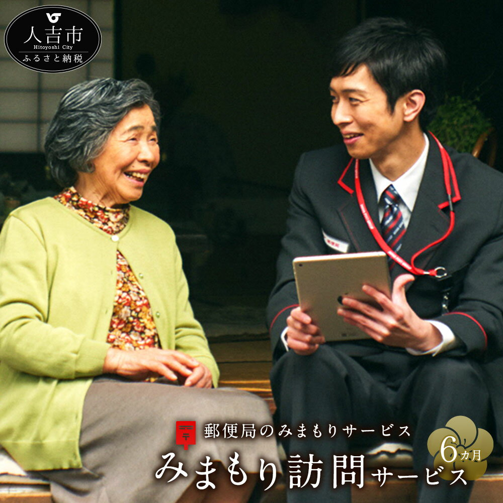 【ふるさと納税】郵便局のみまもりサービス みまもり訪問サービス(6カ月)熊本県 人吉市 家族 健康 安否確認 代行