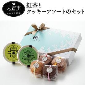 【ふるさと納税】紅茶とクッキーアソートのセット 和紅茶 クッキー4種 お菓子 スイーツ 熊本県産 国産 送料無料