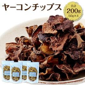 【ふるさと納税】ヤーコンチップス 50×4 合計200g 野菜 健康 食品 いも 芋 イモ 国産 九州産 送料無料