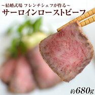 結婚式場 フレンチシェフが作る熊本県産A5ランク黒毛和牛の≪サーロイン≫ローストビーフ680g