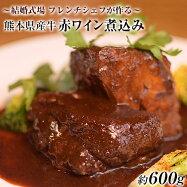 結婚式場 フレンチシェフが作る熊本県産牛の荒尾産赤ワイン煮込み 牛肉約300g×2+ソース約200g×2