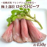 結婚式場 フレンチシェフが作る熊本県産黒毛和牛の≪極上部位≫ローストビーフ 450g