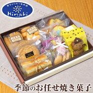 パティスリーHimakiの季節の焼き菓子詰合せ 15品前後