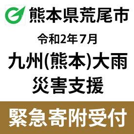 【ふるさと納税】【令和2年 九州(熊本)大雨災害支援緊急寄附受付】熊本県荒尾市災害応援寄附金(返礼品はありません)