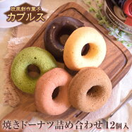 欧風創作菓子カプルス 焼きドーナツ詰め合わせ 12個入