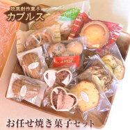 欧風創作菓子カプルス お任せ焼き菓子の詰め合わせセット