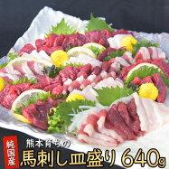 馬刺しの皿盛り(スライス)【熊本肥育】 赤身400g/フタエゴ120g/コーネ120g(タレ5ml×6袋)