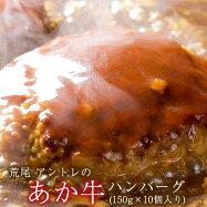 熊本県産 あか牛 ハンバーグ 150g×10個