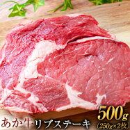 熊本の和牛 あか牛 リブ ステーキ 250g×2枚 500g