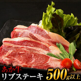 熊本の和牛 あか牛 リブ ステーキ