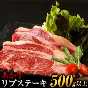 【ふるさと納税】熊本の和牛 あか牛 リブ ステーキ 約250g前後×2枚 500g以上 熊本県産 肉 和牛 牛肉 赤牛 あかうし《3月下旬-4月下旬頃より順次出荷》