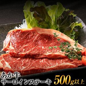 【ふるさと納税】熊本の和牛 あか牛 サーロイン ステーキ 250g×2枚 500g 熊本県産 肉 和牛 牛肉 赤牛 あかうし《30日以内に順次出荷(土日祝除く)》